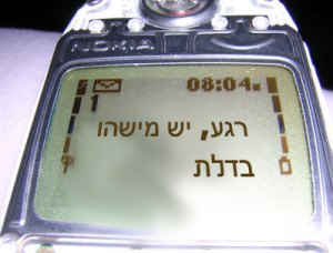 הנחות לקציני SMS